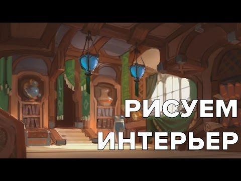 РИСУЕМ ИНТЕРЬЕР. CG Speedpaint #4