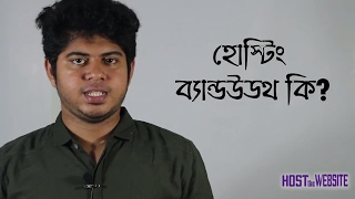 What is Hosting Bandwidth? (Bangla) | Host The Website