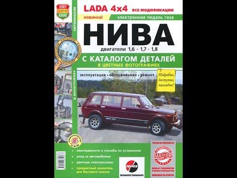 Ваз 2131 Нива Руководство По Ремонту - фото 10