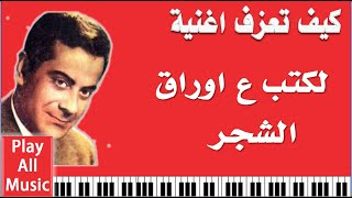 260- تعليم عزف اغنية : لكتب ع وراق الشجر - فريد الاطرش