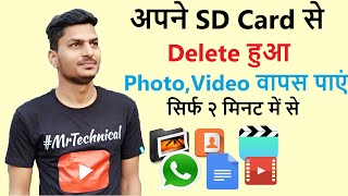 How to Easily Recover Deleted Files, Photos From android phone SD Card in Hindi