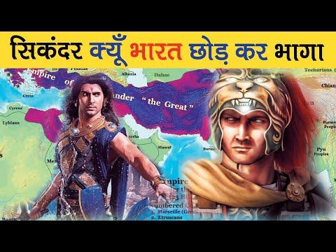 सिकंदर और पोरस का युद्ध Battle of Hydaspes | King Porus India vs alexander the great