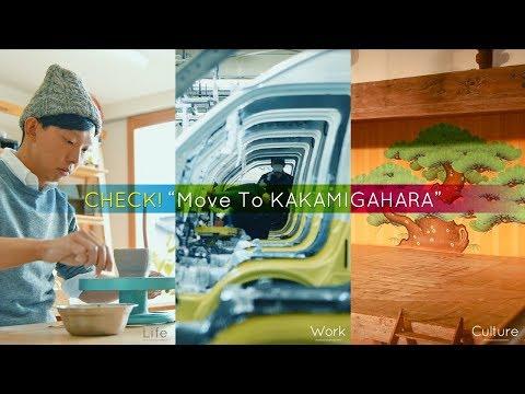各務原市PR動画「Move To KAKAMIGAHARA」