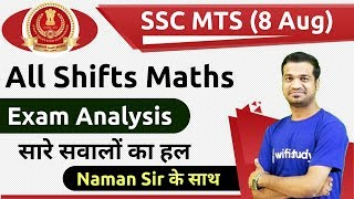 SSC MTS (8 Aug 2019, All Shifts) Maths | MTS Tier-1 Exam Analysis & Asked Questions