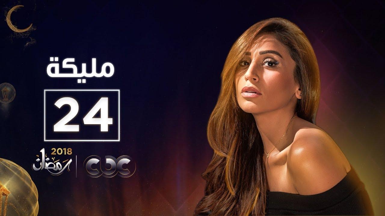مسلسل مليكة| الحلقة الرابعة والعشرون | Malika Episode 24