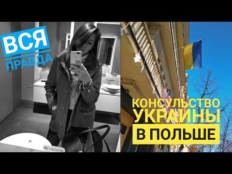О загранпаспортах и Консульстве Украины в Варшаве.
