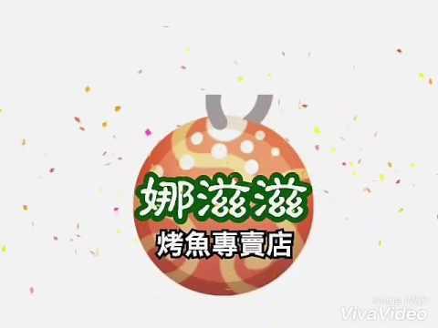 花蓮最好吃的烤魚餐廳/娜滋滋烤魚 - YouTube
