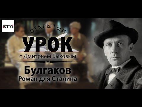 Открытый урок с Дмитрием Быковым. Урок 6. Булгаков. Роман для Сталина