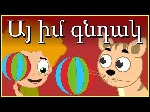 Այ իմ գնդակ | մանկական երգեր | Армянские детские песни | Mankakan Erger