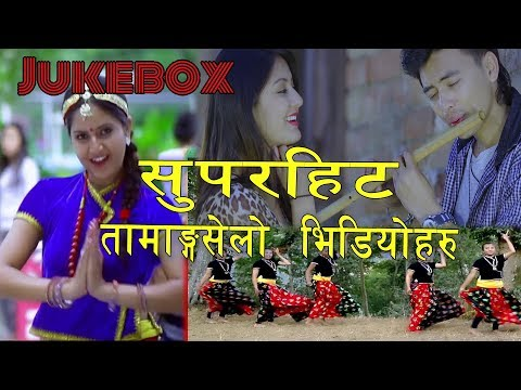 Tamang Selo Video Jukebox | Superhit Tamang Selo Video | Nepali Tamang Selo Song