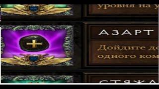 Diablo 3 Азарт для Чародея [Достижение 9 сезон] 45 ВП