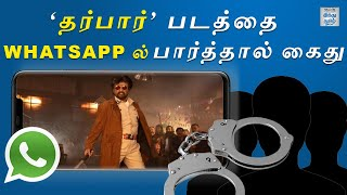 darbar-movie-released-in-whatsapp-lyca-productions-filed-a-complaint-in-commissioner-of-polic