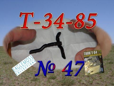 видео: Танк Т-34-85. Сборка модели. Обзор журнала №47. Трансмиссия Т-34-76 1943 года.