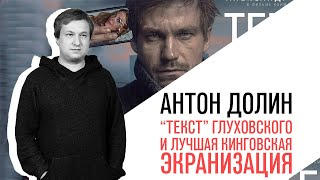 Антон Долин о Тексте Глуховского и лучшей экранизации Кинга Побег из Шоушенка