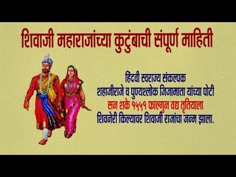 Complete Family of Shivaji Maharaj  छत्रपती शिवाजी महाराजांचे कुटुंब