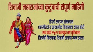 Complete Family of Shivaji Maharaj  छत्�...