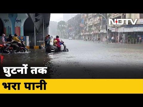Mumbai Rain: भारी बारिश से पानी-पानी मुंबई
