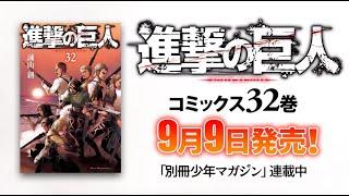 【別マガ】『進撃の巨人』第32巻 コミックス発売告知!【PV】