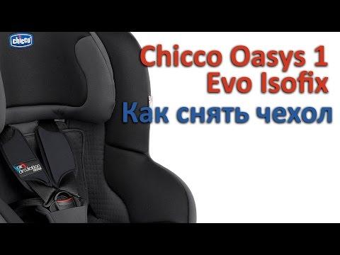 Chicco Oasys 1 Evo Isofix | как снять чехол | инструкция Автодети