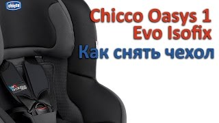Chicco Oasys 1 Evo Isofix | як зняти чохол | інструкція Автодети