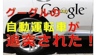 グーグルの自動運転車「レクサスRX450h」に、信号を待っていたに...