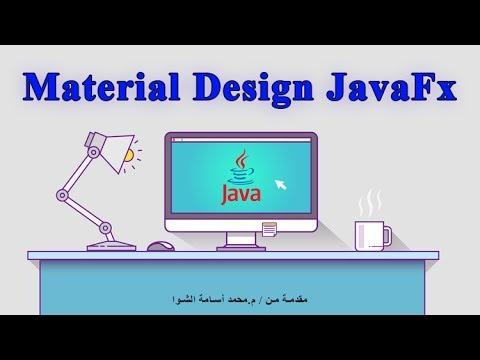 19- التعامل مع JFXSnackbar