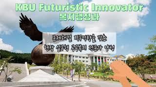 경복대학교 복지행정과 홍보영상