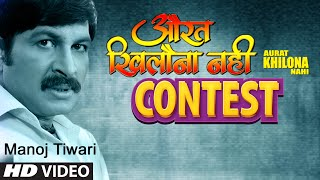 Ques.1 What is the character of Manoj Tiwari in the Movie Aurat Khilona nhi ??