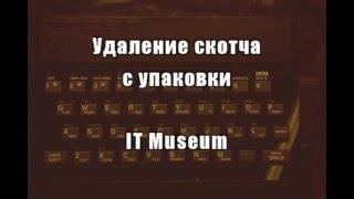 видео Музей упаковки. Билеты в музеи, на выставки Москвы, абонементы
