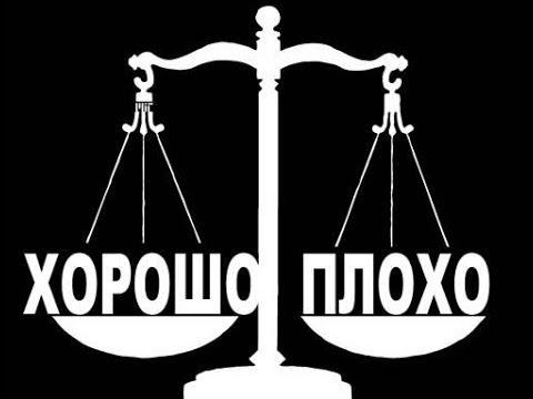 Девушка и мораль