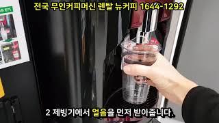 [뉴커피] 춘천 신동펜션 내 무인커피머신 NC14 설치…