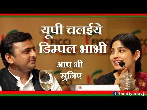 यूपी चलाइये डिम्पल भाभी | UP Chalaiye Dimpal Bhabhi, Akhilesh Yadav New Song, Samajwadi Party Song