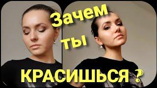 Мой повседневный макияж Чем я крашусь Красимся и болтаем вместе 03 20