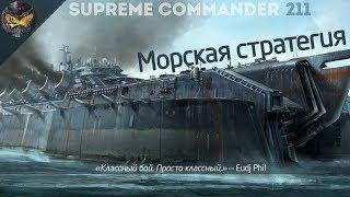 Supreme Commander Forged Alliance [211] 4v4 Морская стратегия на Сетоне