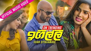 Igilli  (ඉගිල්ලී)  | Shan Diyagamage | Official Music Video 2020