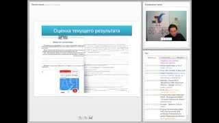 Достижение метапредметных результатов и способы их оценивания средствами УМК М. М. Разумовской
