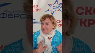 Людмила о результатах тура сниженич веса в Крым 20 30 07 2018