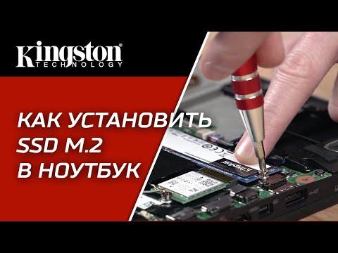 Как установить SSD M.2 в ноутбук