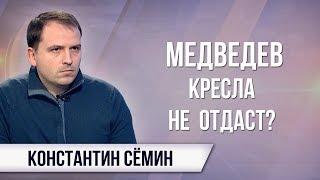 Константин Сёмин. Актёр-премьер на подмостках Госдумы