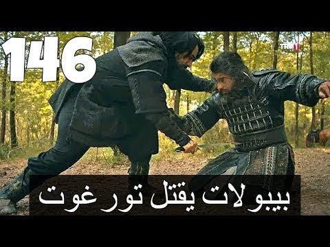 ارطغرل 146مشهد مقتل تورغوت ألب  - ارطغرل الحلقة 146
