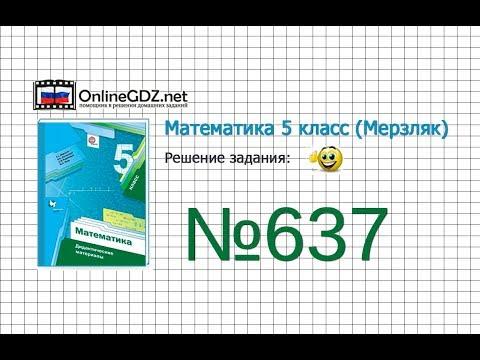 Задание №637 - Математика 5 класс (Мерзляк А.Г., Полонский В.Б., Якир М.С)
