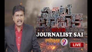 సీఎస్పై చంద్రబాబు అనుచిత వ్యాఖ్యలు  చేయడం కరెక్టేనా ? | Hot Topic With journalist Sai | Pirme9 News