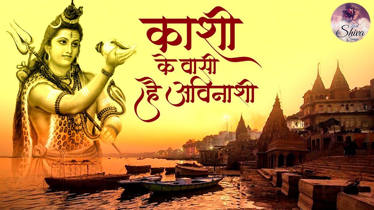 Kashi Ke Vasi Hai Avinashi : Har Har Bhole : दया के दृष्टि रखना हम पर : Har Har Mahadev