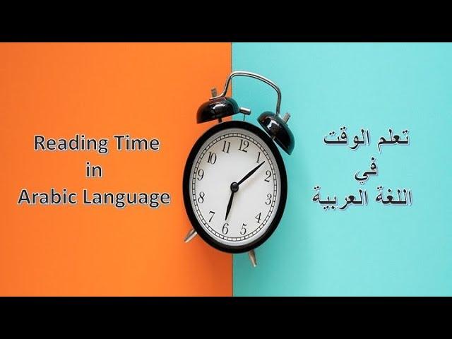 8a6e9cf7a الوقت Time (كم الساعة الآن؟) - YouTube