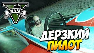 GTA 5 ТРЮКИ | Дерзкий пилот! (GTA 5 Stunts & Fails)