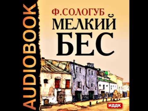 2000149 10 Аудиокнига.Сологуб Федор Кузьмич. Мелкий бес