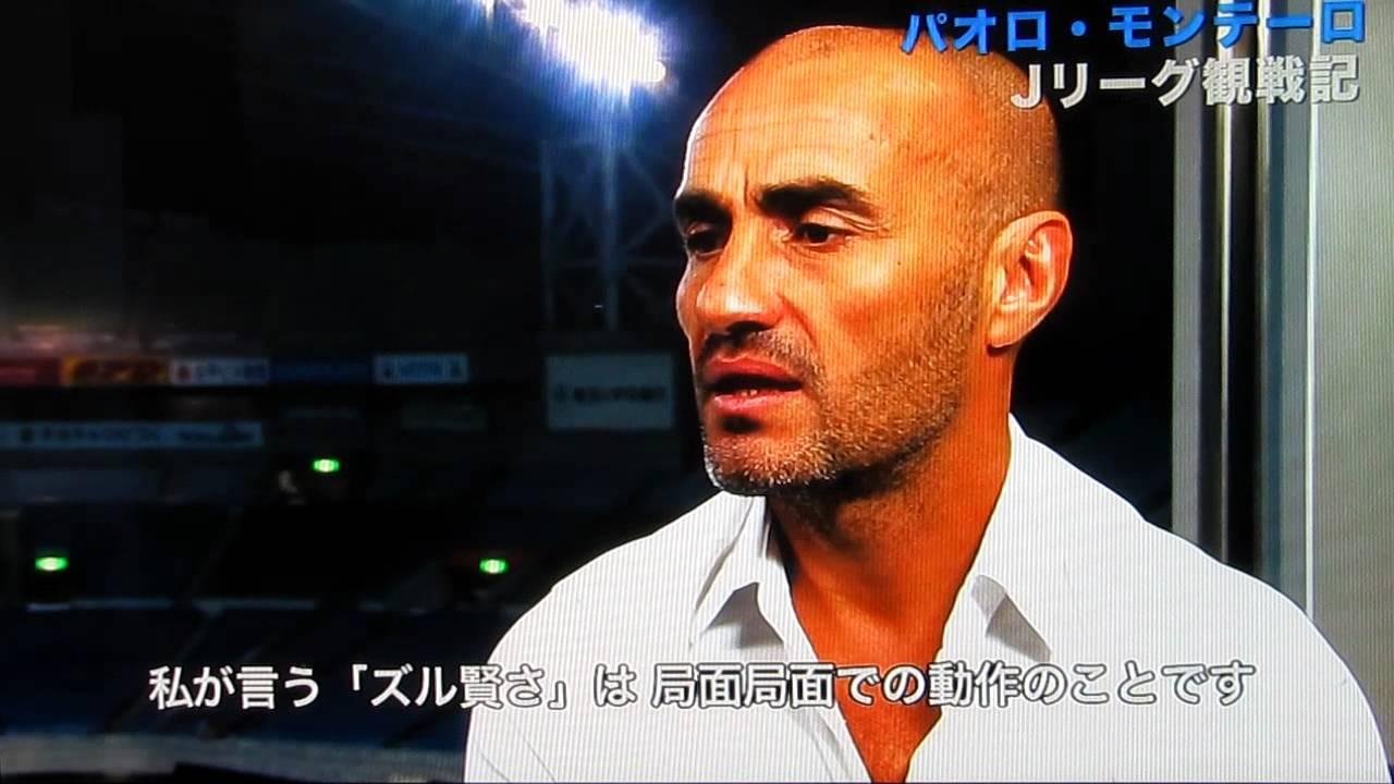 パオロ・モンテーロ Jリーグ観戦...