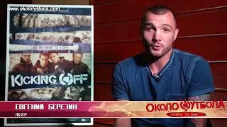Околофутбола 2   Обращение актеров  фильма к зрителям