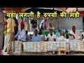 यहां लगती है रुपयों की मंडी !!
