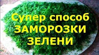 СУПЕР СПОСОБ ЗАМОРОЗКИ ЗЕЛЕНИ НА ЗИМУ. Зелень в рулетиках, колбасках